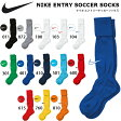 NIKE ナイキ エントリー サッカー ソックス ストッキング 靴下 メンズ レディース SOCCER SOCKS SX1525