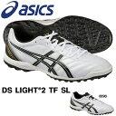 サッカートレーニングシューズ アシックス asics DS LIGHT 2 TF SL ディーエスライト メンズ ワイド 幅広 サッカー フットボール トレシュー シューズ 靴 部活 クラブ 練習