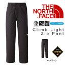 送料無料 THE NORTH FACE ザ・ノースフェイス Climb Light Zip Pant 軽量 クライムライトジップパンツ メンズ 防水 ゴアテックス ロングパンツ np11507 アウトドア トレッキング レインパンツ テーパードシルエット 得割20