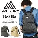 【得割40】 リュックサック GREGORY グレゴリー イージーデイ EASY DAY 20L バックパック デイパック ザックアウトドア BAG 日本正規品