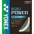 YONEX ヨネックス バドミントン ストリングス BG80 POWER パワー ガット バドミントンストリング 反発 BG80P