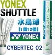 ヨネックス YONEX CYBERTEC 02 サイバーテック02 1ダース バドミントンシャトル 水鳥シャトル シャトルコック バドミントン シャトル 羽根 水鳥球 FC-02
