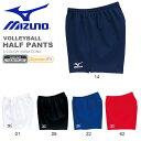 ミズノ MIZUNO バレーボール ゲームパンツ メンズ ハーフパンツ 短パン ショートパンツ ウェア クラブ 部活 試合