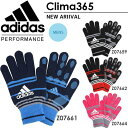 メール便対応可能! 手袋 adidas アディダス ニット グロ−ブ メンズ キッズ 子供 防寒 2012冬新作 22%off