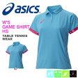 半袖 アシックス asics W'S ゲームシャツHS レディース 卓球 ウェア 部活 クラブ 練習 試合 ユニフォーム ゲームウエア