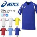 半袖 Tシャツ アシックス asics ゲームシャツHS サッカー フットボール フットサル ウェア 部活 クラブ 練習 試合