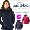 送料無料 ライトアルパイン ジャケット ダウンパーカー モンベル mont-bell レディース アウター ダウン アウトドア