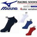ランニングソックス レーシングソックス ミズノ MIZUNO メンズ レディース くるぶし 靴下 ソックス ランニング マラソン ジョギング 陸上 スポーツ