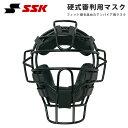 送料無料 SSK エスエスケイ 硬式 審判用マスク アンパイア用マスク 防具 プロテクター 野球 ベースボール UPKM110S 得割25