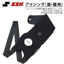 ショッピングSSK 送料無料 SSK エスエスケイ アイシングベルト 肩・腰用 左右兼用 一般用 アイシングサポーター 野球 ベースボール ソフトボール YTR28