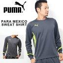現品のみ 長袖 Tシャツ プーマ PUMA メンズ PARA MEXICO パラメヒコ スウェットシャツ トレーニングシャツ プラクティス サッカー フットサル クラブ 部活 練習 トレーニング 33%OFF