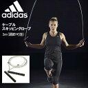 送料無料 アディダス adidas ケーブルスキッピングロープ 縄跳び なわとび 大人用 トレーニング ダイエット フィットネス 練習 アスリート
