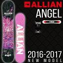 送料無料 スノーボード 板 ALLIAN アライアン ANGEL エンジェル 139 142 2016-2017冬新作 レディース 女性 キャンバー 16-17 得割20