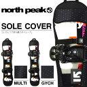【得割50】 ソールカバー スノーボード north peak ノースピーク SOLE COVER ソールガード ケース スノボ