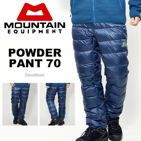 マウンテンイクイップメント パウダー パンツ 70 ドレスブルー