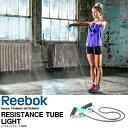健身, 訓練 - リーボック Reebok レジスタンス チューブ LIGHT ダイエット トレーニング 練習 ストレッチ 筋トレ エクササイズ