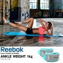 リーボック Reebok トレーニング器具 アンクルウエイト 1kg 2個セット