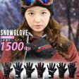 スノーボード グローブ インナーグローブ付き メンズ レディース 手袋 止水ファスナー SNOW BOARD GLOVE スキー スノボ スノボー 【あす楽対応】