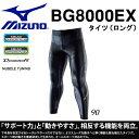ロングタイツ MIZUNO ミズノ メンズ バイオギア タイツ コンプレッション インナー BG8000 EX インナーウエア アンダーウエア スポーツ トレーニング