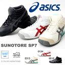送料無料 スニーカー アシックス asics スノトレ SP7 レディース ワイド 幅広 スノー アウトドア シューズ 靴 TFS284 【あす楽対応】