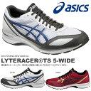 ランニングシューズ アシックス asics LYTERACER TS 5 WIDE メンズ 幅広 ワイド ランニング ジョギング マラソン 靴 シューズ ランシュー 部活 クラブ 2016新作