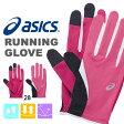 アシックス asics ランニンググローブ メンズ レディース 手袋 ランニング ジョギング マラソン 30%off