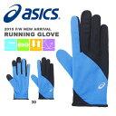 ラスト1点!! アシックス asics ランニングはっ水グローブ メンズ レディース 撥水 手袋 ランニンググローブ ランニング ジョギング マラソン 30%off