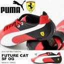 送料無料 スニーカー プーマ PUMA メンズ フューチャー キャット SF OG Ferrari フェラーリ コラボ シューズ 靴 カジュアルシューズ FUTURE CAT 2016秋新作