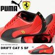 送料無料 スニーカー プーマ PUMA メンズ ドリフトキャット 5 SF Ferrari フェラーリ コラボ シューズ 靴 カジュアルシューズ DRIFT CAT 2016秋新作
