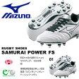 【得割40】 送料無料 ラグビースパイク ミズノ MIZUNO SUMRAI POWER サムライパワーFS メンズ ラグビー シューズ 靴