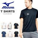 半袖 ミズノ MIZUNO Tシャツ メンズ レディース ワンポイント 吸汗速乾 ランニング ジョギング トレーニング スポーツウェア