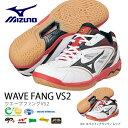 ラスト1点!! 23.0cm バドミントンシューズ ミズノ MIZUNO レディース ウエーブファングVS2 WAVE FANG VS2 幅広 3E EEE バドミントン シューズ 靴 運動靴 クラブ 部活 試合 練習