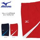 MIZUNO ミズノ メンズ ロング パンツ トレーニング スポーツ