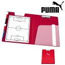 プーマ PUMA サッカー 作戦ボード 作戦盤 作戦板 サッカー用品 フットサル フットボール 得割23