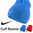 ニットキャップ ナイキ NIKE カフビーニー CUFF BEANIE 帽子 ニット キャップ ビーニー ニット帽 メンズ レディース 折り返し ロゴ