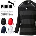 長袖 Tシャツ プーマ PUMA キッズ 子供 BTS ジュニア LS トレーニング TEE プラクティスシャツ トレーニングシャツ スポーツウェア サッカー フットサル