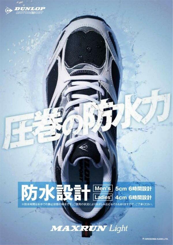 26.5cm現品のみランニングシューズDUNLOPダンロップメンズレディースマックスランライトMAXRUNLight4E幅広防水シューズスニーカー靴ウォーキングジョギングランニング
