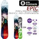 予約販売 9月末頃発送予定 送料無料 gray snowboards グレイ スノーボード スノボ ボード 板 メンズ EPIC エピック 154 アクティブキャンバー2015-2016冬新作 15-16 スロープスタイル フリーライド 【早割10】
