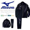 送料無料 ジャージ 上下セット ミズノ MIZUNO ウォームアップシャツ パンツ メンズ 上下組 スポーツウェア トレーニング ウェア 32JC4010 32JD4010