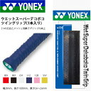 グリップテープ ヨネックス YONEX ウェット スーパー デコボコ ツイングリップ 1本入り テープ 硬式 軟式 テニス バドミントン AC134