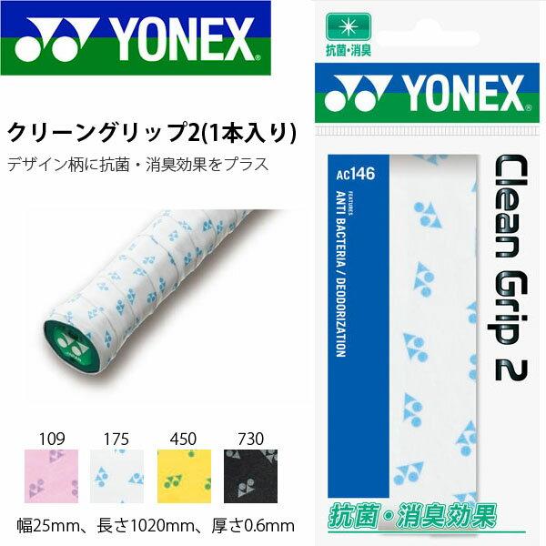ゆうパケット対応可能! グリップテープ ヨネックス YONEX クリーングリップ2 1本入り 柄あり テープ 硬式 軟式 テニス バドミントン AC146