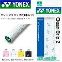 ゆうパケット対応可能! グリップテープ ヨネックス YONEX クリーングリップ2 1本入り 柄あり テープ 硬式 軟式 テニス バドミントン A..