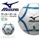 サッカーボール ミズノ MIZUNO 5号球 検定球 ボール サッカー フットボール クラブ 部活 練習 試合