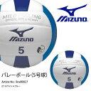 バレーボール ミズノ MIZUNO 5号球 検定球 一般・大学・高校用 ボール バレー クラブ 部活 練習 試合