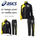 ラスト1点!! ジャージ 上下セット アシックス asics A77シリーズ トレーニングジャケット パンツ メンズ レディース 上下組 スポーツウェア トレーニング ウェア XAT703 XAT803【得割30】 【あす楽対応】