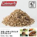 コールマン Coleman スモークチップパック ニクブレンド 燻製チップ スモークチップ スモークウッド 燻煙材 燻製 スモーク アウトドア料理 BBQ バーベキュー アウトドア キャンプ レジャー