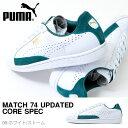 【得割30】 現品のみ スニーカー プーマ PUMA メンズ マッチ 74 UPC アップデーティッド コア スペック シューズ 靴 コートスタイル レザー ホワイト 白 ブラック 黒 MATCH 74 UPDATED CORE SPEC 2016新色