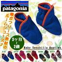 送料無料 フリース ブーティー Patagonia パタゴニア Baby Synchilla Booties ベビー シンチラ ブーティ 0歳 1歳 2歳 部屋靴 2017秋冬新色 キッズ 子供 赤ちゃん 男児 女児 日本正規品 出産祝い