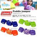 コールマン Coleman パドルジャンパー キッズ 子供 3〜6歳 浮輪 浮き輪 うきわ 浮き具