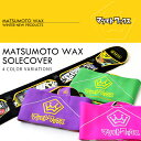 送料無料 スノボ ソールカバー Sole cover MATSUMOTOWAX マツモトワックス ソールガード ケース スノーボード スノボ スノー 日本正規品 10%off
